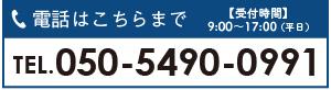 お電話はこちらまで 050-5490-0991