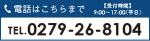 お電話はこちらまで 0279-26-8104